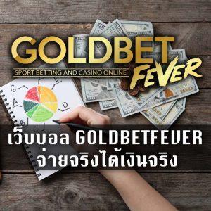 เว็บบอล goldbetfever จ่ายจริงได้เงินจริง มั่งคงปลอดภัย การันตีร้อยเปอร์เซ็นต์