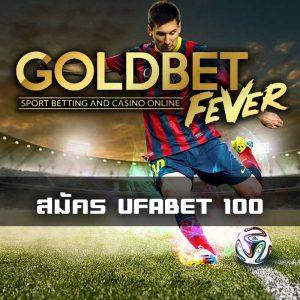 สมัคร-Ufabet-100