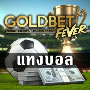 แทงบอล ราคาบอลที่ดีที่สุดในตอนนี้ กับเว็บแทงบอล อันดับ 1 Goldbetfever