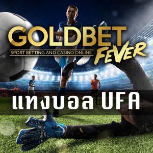แทงบอล UFA มีรูปแบบ การลงเงินเดิมพัน ที่หลากหลายรูปแบบ
