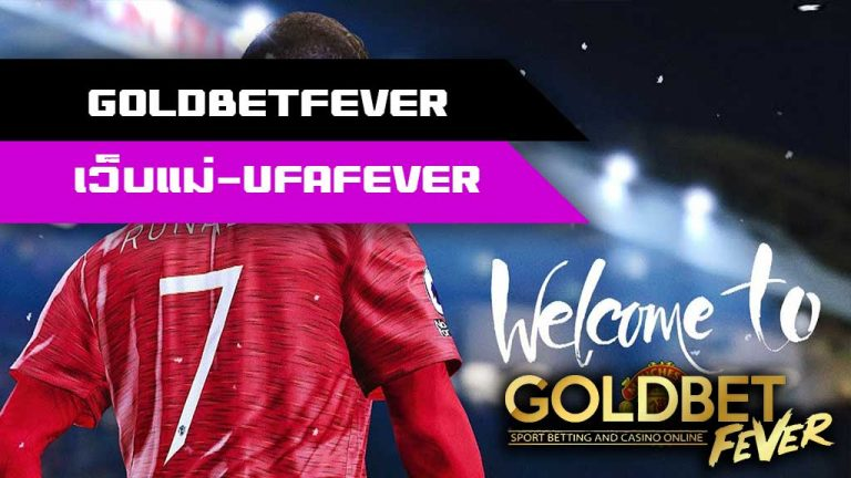 Ufafever-เว็บตรงไม่ผ่านเอเย่นต์